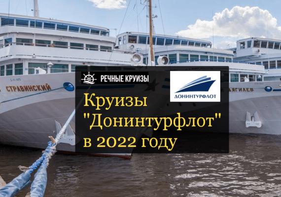 Речные круизы «Донинтурфлот» в навигации 2022 года